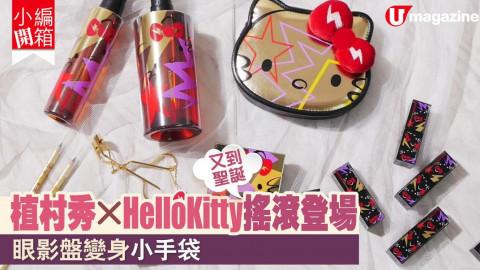 【小編開箱】植村秀x HelloKitty搖滾登場 眼影盤變身小手袋!