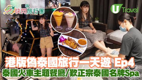 港版偽泰國旅行一天遊Ep4 泰國火車主題餐廳/歎正宗泰國名牌Spa
