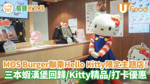 MOS Burger聯乘Hello Kitty限定主題店登場! 三本蝦漢堡回歸/Kitty精品/打卡優惠