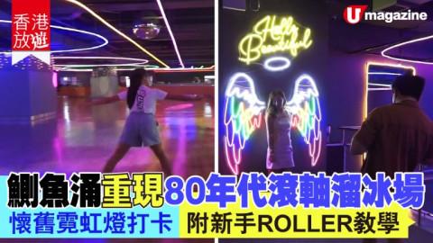 【香港放遊】鰂魚涌復古滾軸溜冰場 重現80年代集體回憶