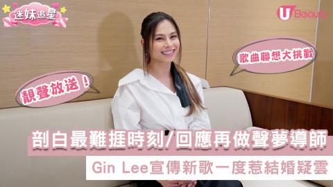 【專訪李幸倪】剖白最難捱時刻/回應再做聲夢導師 Gin Lee宣傳新歌一度惹結婚疑雲