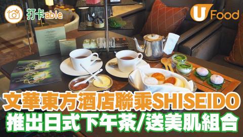 香港文華東方酒店聯乘SHISEIDO推出日式下午茶!送美肌修護組合/紫蘇葉紅豆麻糬/打卡鹹點甜品