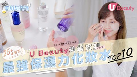 【美編實測】10款最強保濕力化妝水!保濕度/成分比拼!$58平價產品媲美大牌!