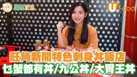 旺角新開特色刺身丼飯店「丼燃食堂」 $208嘆10款刺身/火焰金龍卷/自選刺身丼