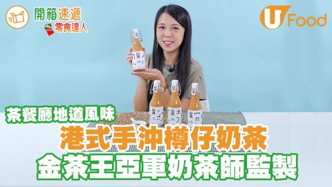 金茶王亞軍主理手沖港式樽仔奶茶「山浪奶茶」 香港製造4種茶餐廳風味:獲獎配方/茶走/傳統/香滑奶茶