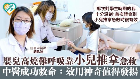 小兒推拿|1歲嬰高燒呼吸困難中醫協助急救 以小兒推拿救命:效用神奇值得發揚