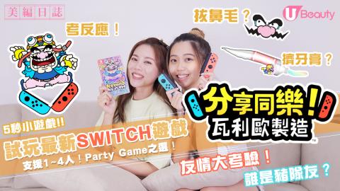 試玩Nintendo Switch最新遊戲《分享同樂!瓦利歐製造》! 支援1~4人!Party Game之選!