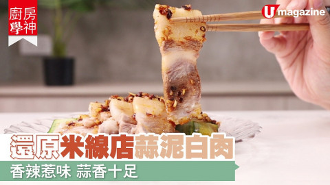 【廚房學神】還原米線店蒜泥白肉 香辣惹味 蒜香十足