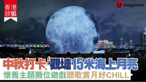 【香港放遊】中秋打卡必去!觀塘海濱15米巨型月亮