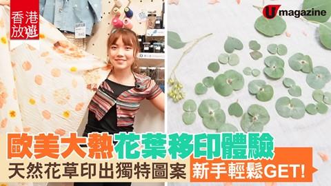 【香港放遊】歐美大熱花葉移印體驗 天然花草印出獨特圖案 新手輕鬆GET!
