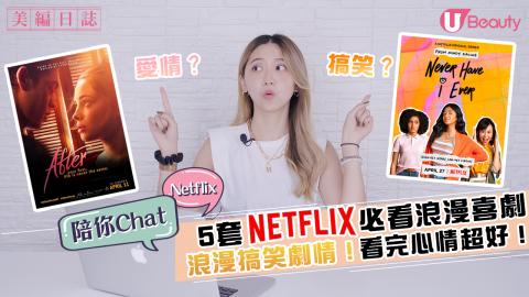 【美編日誌】5套Netflix必看愛情喜劇推介!浪漫搞笑劇情!看完心情超好!