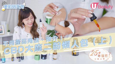 【美肌研究所】人氣成分CBD大麻二酚懶人包(上)!香港能合法使用?附不同產品用法、推介!