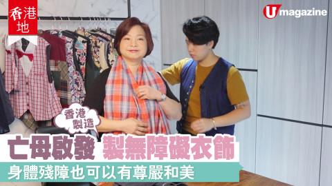 【香港地】為長者 殘疾人士設計靚衫