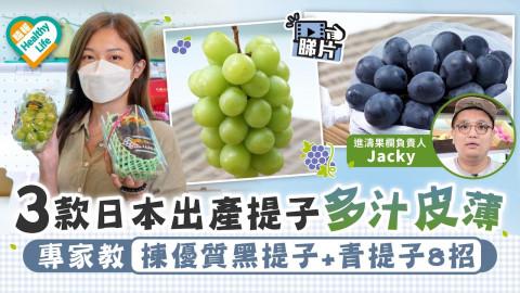 晴報健康‧揀水果 3款日本出產提子多汁皮薄 專家教揀優質黑提子+青提子8招 營養師建議