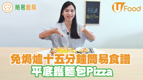 免焗爐免手搓麵糰!15分鐘簡易平底鑊麵包Pizza食譜
