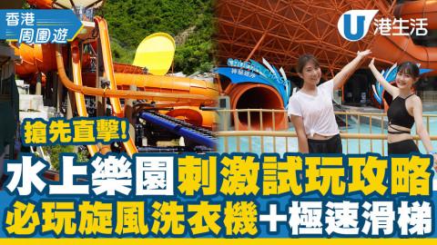 海洋公園水上樂園Water World 9月開幕!率先試玩5大主題區設施