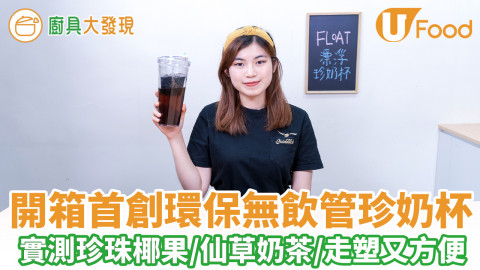 免飲管FLOAT漂浮珍奶杯!實測飲珍珠椰果/仙草奶茶 不用飲管環保走塑又方便