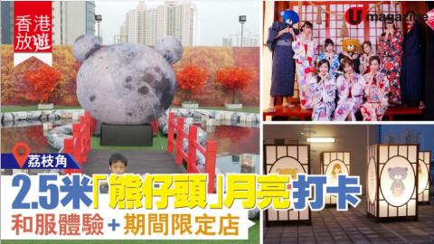 【香港放遊】中秋版發光「熊仔頭」月亮