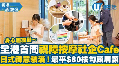 【西營盤好去處】全港首間視障按摩社企Cafe 助視障人士投入社會!最平$80體驗頭肩頸按摩服務