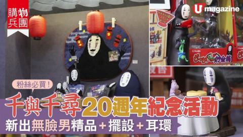 【購物兵團】千與千尋20週年紀念活動  無臉男精品+收納袋