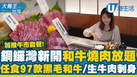 【#牛魔王注意!話題和牛放題燒肉店銅鑼灣店開幕啦!】