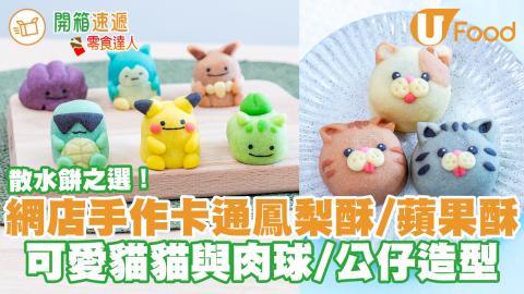 散水餅之選!手作卡通鳳梨酥IG網店 可愛貓貓與肉球動物造型/寵物小精靈等卡通系列