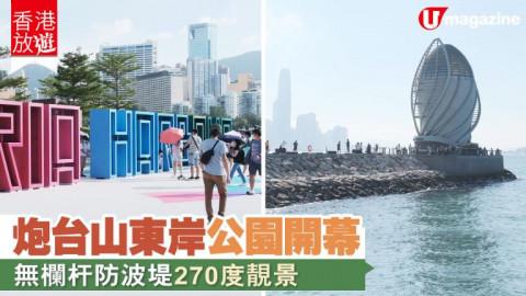 【香港放遊】炮台山東岸公園開幕
