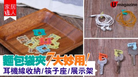 【家居達人】麵包袋夾7大妙用! 耳機線收納/筷子座/展示架