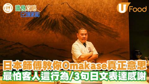 日本壽司師傅教你Omakase真正意思 最怕客人這行為/3句必學日文表達感謝