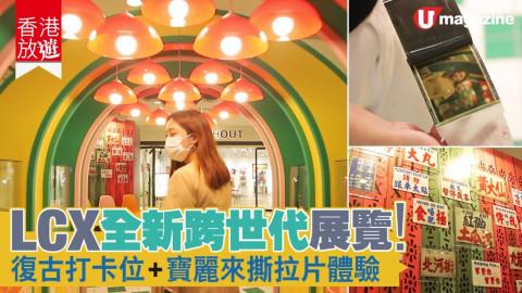 【香港放遊】LCX全新跨世代展覽! 復古打卡位+寶麗來撕拉片體驗