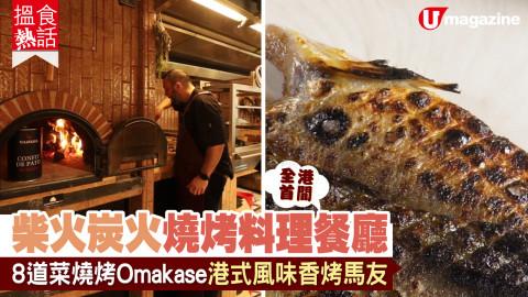 【搵食熱話】直火烹調燒烤料理餐廳 8道菜燒烤Omakase 港式風味香烤馬友