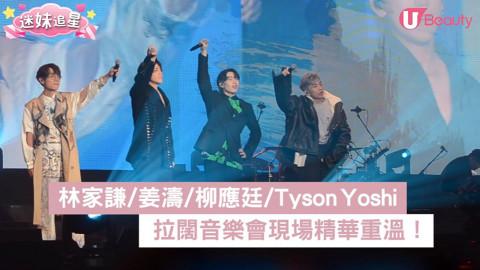 【迷妹追星】拉闊音樂會精華重溫!林家謙/姜濤/柳應廷及Tyson Yoshi首次同台