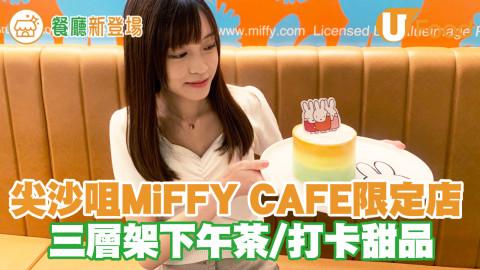 尖沙咀K11全新MiFFY CAFE限定店 MiFFY三層架下午茶/打卡甜品