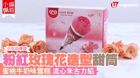 【小編開箱】少女心爆發!粉紅玫瑰花造型甜筒 蜜桃牛奶味雪糕 流心朱古力餡