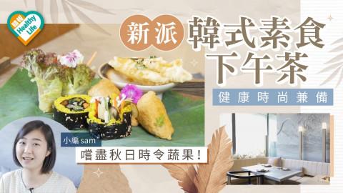 新派韓式素食嚐時令蔬果料理   秋日精緻下午茶健康時尚兼備