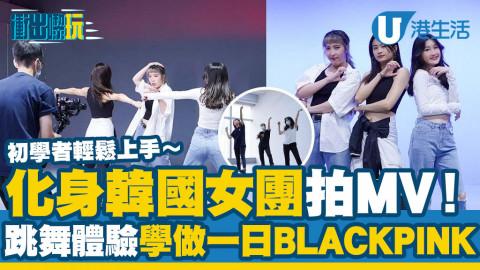 【室內好去處】化身韓國女團拍MV!Kpop舞蹈專門學校 初學者輕鬆體驗學做一日BLACKPINK!