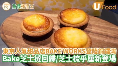 東京人氣甜品概念店BAKE WORKS登陸銅鑼灣!Bake cheese tart芝士撻回歸/芝士梳乎厘新登場