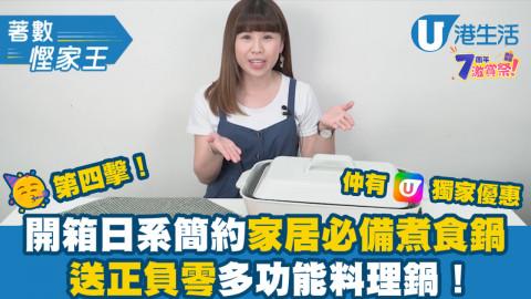 港生活7周年激賞祭第四擊!送±0正負零多功能料理鍋!