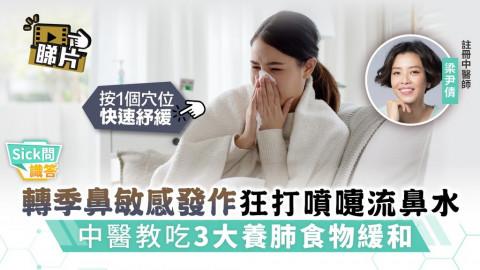 Sick問識答︳轉季鼻敏感發作狂打噴嚏流鼻水 中醫教吃3大養肺食物緩和