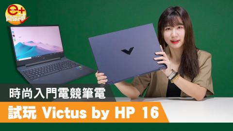 【e+同你試】電競新戰線 Victus by HP 16 高性價比打機之作!