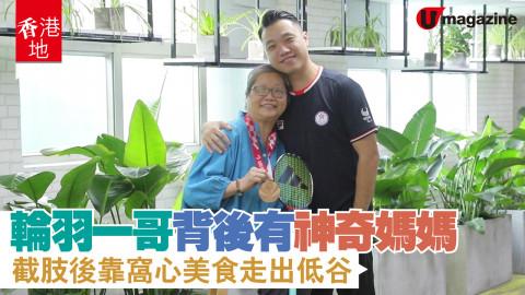 【香港地】輪羽一哥陳浩源 點解話媽媽係「神奇媽媽」?