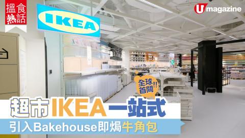 【搵食熱話】全球首間!超市IKEA一站式 引入Bakehouse即焗牛角包