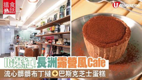 【搵食熱話】IG爆紅!長洲露營風Cafe  流心髒髒布丁撻+巴斯克芝士蛋糕