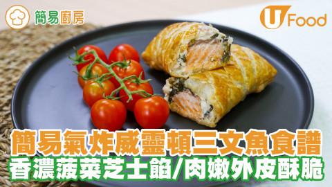簡易氣炸威靈頓三文魚食譜 香濃菠菜芝士餡/肉嫩外皮酥脆/30分鐘新手簡單做到!
