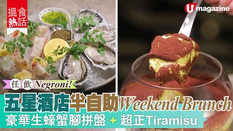 【搵食熱話】任飲Negroni!五星酒店半自助Weekend Brunch  豪華生蠔蟹腳拼盤+超正Tiramisu