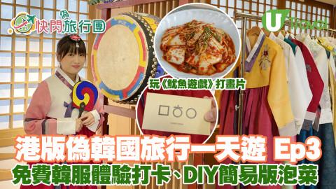 港版偽韓國旅行一天遊 Ep3 免費韓服體驗、玩《魷魚遊戲》傳統遊戲、DIY簡易版泡菜