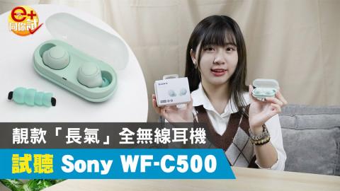 【e+同你試】設計超靚 輕便入門! Sony WF-C500 全無線耳機