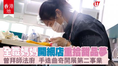 【香港地】做全職媽媽都唔可以冇咗自己!