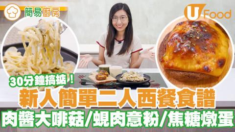 簡單二人西餐食譜!30分鐘高級西餐味道  焗肉醬大啡菇/忌廉蜆肉意粉/焦糖燉蛋