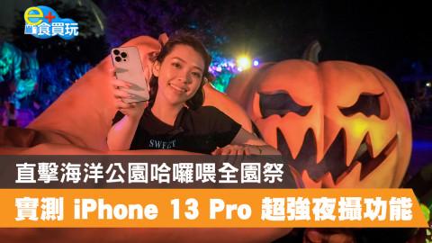 【e+食買玩】直擊海洋公園哈囉喂全園祭 實測 iPhone 13 Pro 超強夜攝功能